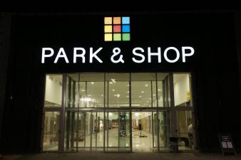 Park&Shop Imotski
